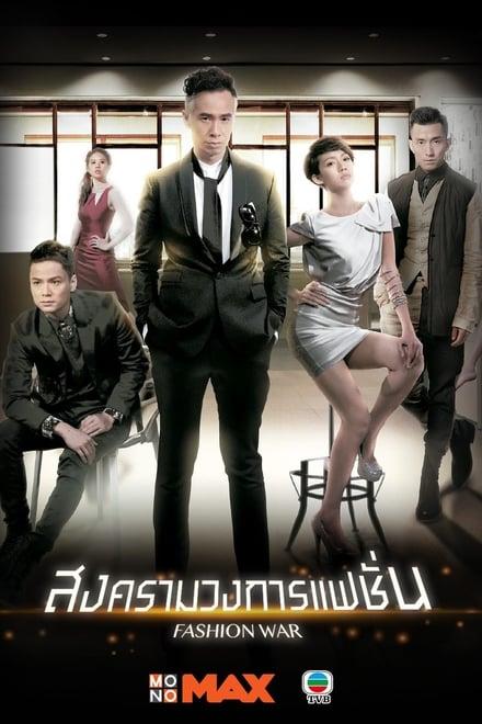 Fashion War ตอนที่ 1-20 ซับไทย/พากย์ไทย [จบ] | สงครามวงการแฟชั่น HD 1080p