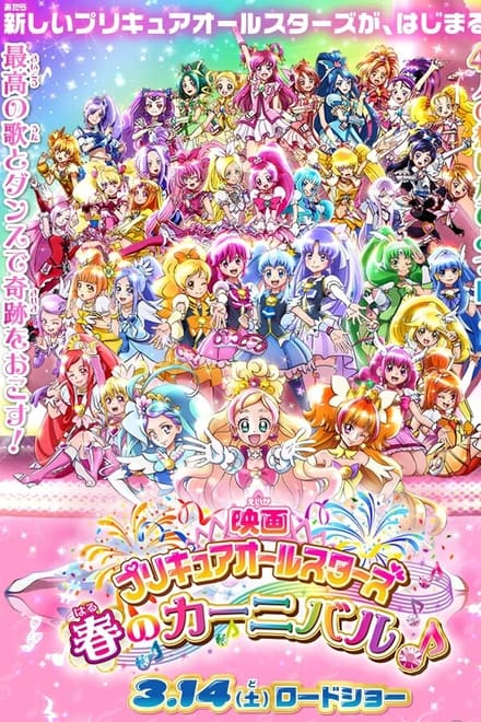 Pretty Cure All Stars Movie 7 Spring Carnival