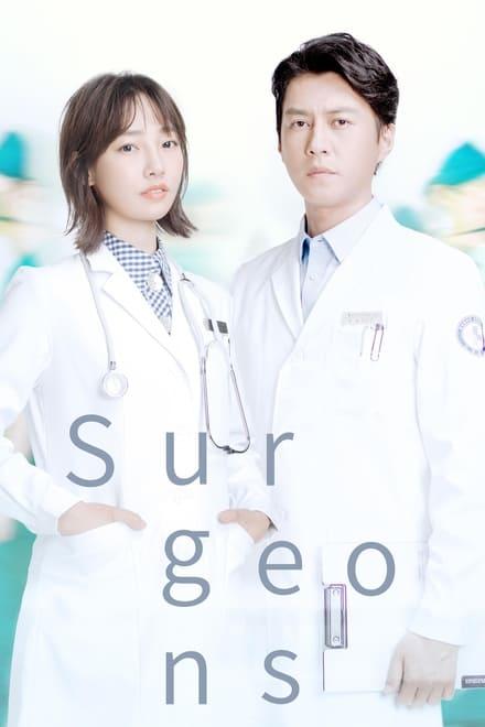 Surgeons ตอนที่ 1-44 ซับไทย [จบ] : ชีพจรในเสื้อกาวน์ HD 1080p