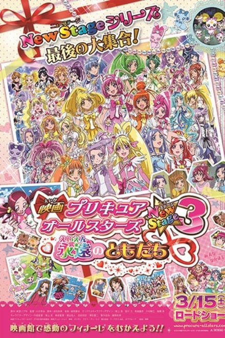 Pretty Cure All Stars Movie 6 Friends Forever