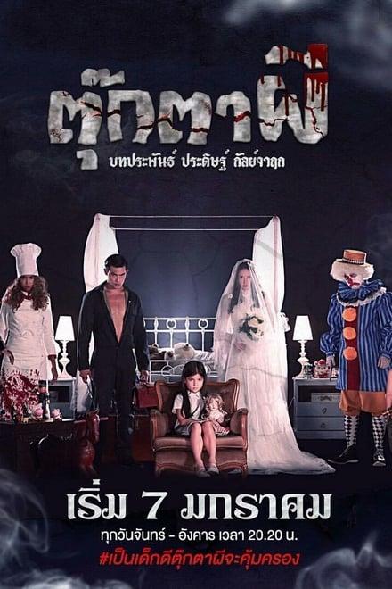 ตุ๊กตาผี ตอนที่ 1-15 พากย์ไทย [จบ] HD 1080p