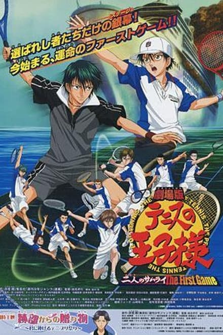 The Prince of Tennis - Two Samurai - The First Game