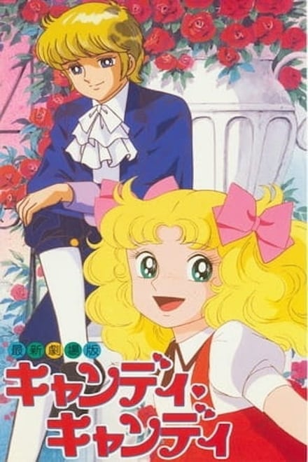 Candy Candy Movie 3