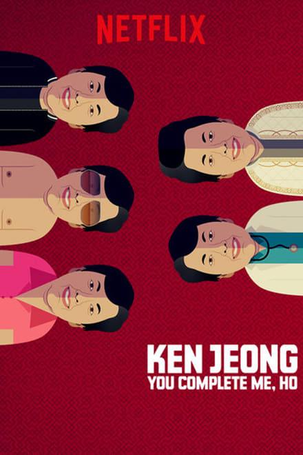 Ken Jeong: You Complete Me, Ho (2019) เคน จอง: รักเมียที่สุด