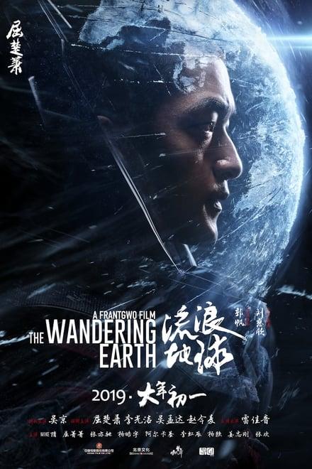The Wandering Earth / Περιπλανώμενη Γη /  Liu Lang Di Qiu
