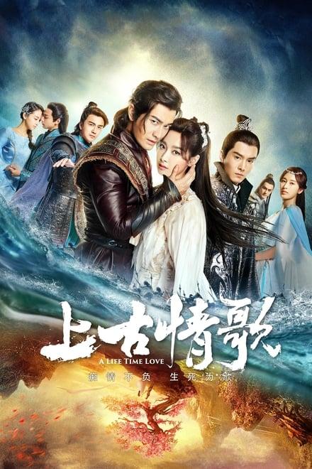 A Life Time Love ตอนที่ 1-54 ซับไทย [จบ] HD 1080p