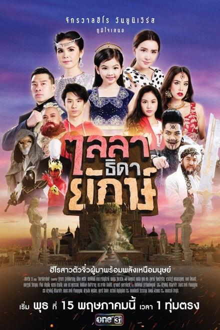 ไลลาธิดายักษ์ ตอนที่ 1-21 พากย์ไทย HD 1080p