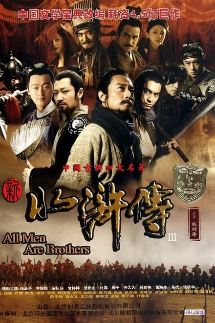 All Men Are Brothers ตอนที่ 1-74 พากย์ไทย [จบ] | 108 ผู้กล้าเขาเหลียงซาน HD 1080p