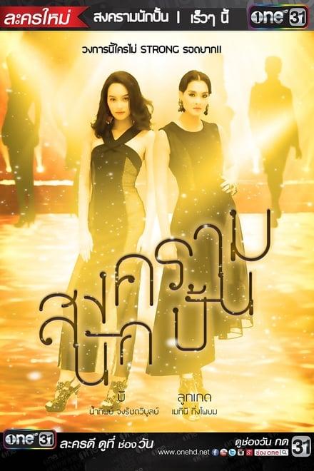 สงครามนักปั้น ตอนที่ 1-26 พากย์ไทย [จบ] HD 1080p