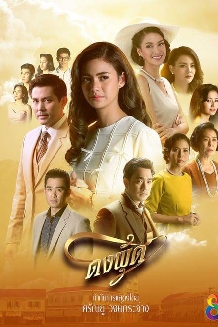 ดงผู้ดี ตอนที่ 1-28 พากย์ไทย [จบ] HD 1080p