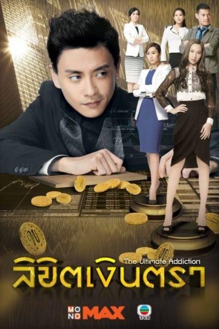 The Ultimate Addiction ตอนที่ 1-30 พากย์ไทย [จบ] | ลิขิตเงินตรา HD 1080p