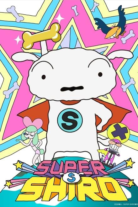 スーパーシロ