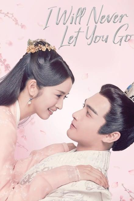 I Will Never Let You Go ตอนที่ 1-51 ซับไทย [จบ] | แม่นางน้อยฮวาปู๋ชี่ HD