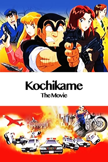 KochiKame: The Movie