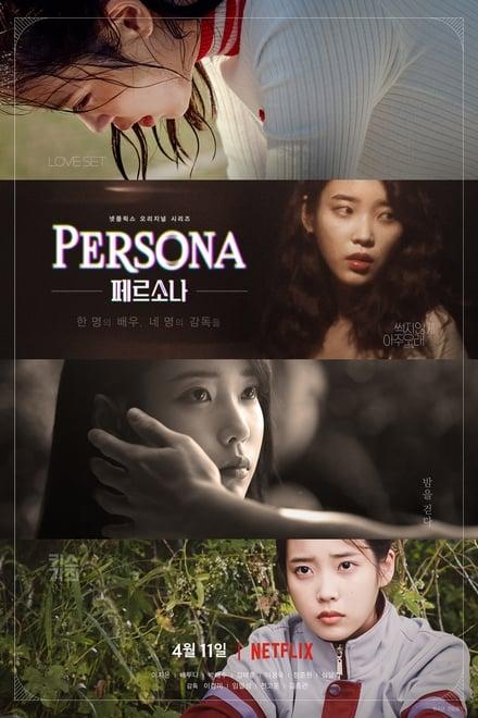 Persona ตอนที่ 1-4 ซับไทย [จบ] | ตัวละครแห่งชีวิต HD