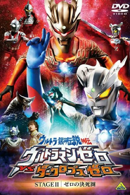 Ultra Galaxy Legend Side Story: Ultraman Zero vs. Darklops Zero - Stage II: Zero's Suicide Zone