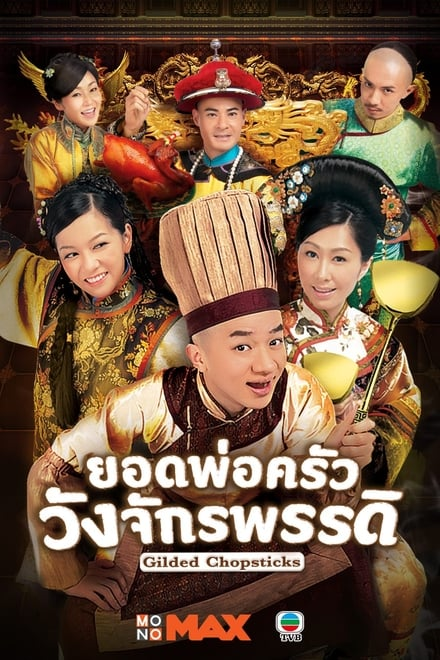 Gilded Chopsticks ตอนที่ 1-25 ซับไทย/พากย์ไทย [จบ] | ยอดพ่อครัววังจักรพรรดิ HD 1080p