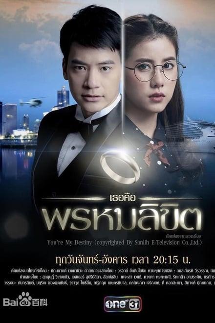 เธอคือพรหมลิขิต ตอนที่ 1-17 พากย์ไทย [จบ] HD 1080p