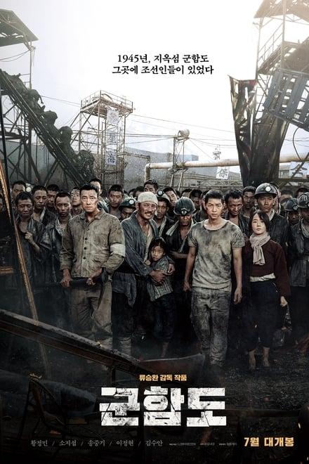 Battleship Adası: Hashima Kömür Madeni (2017)