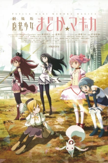 Mahou Shoujo Madoka Magica the Movie (Part 1): The Story of the Beginning