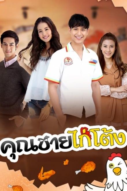 คุณชายไก่โต้ง ตอนที่ 1-16 พากย์ไทย [จบ] HD