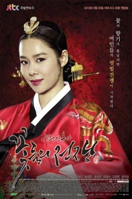 Cruel Palace – War of Flowers ตอนที่ 1-50 พากย์ไทย [จบ]   โซยง จอมนางสะท้านแผ่นดิน HD