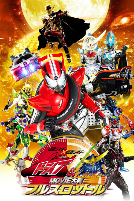 仮面ライダー×仮面ライダードライブ&鎧武 MOVIE大戦フルスロットル
