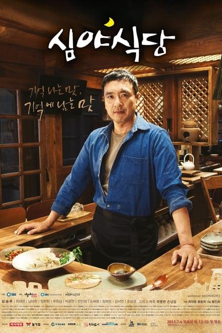 Late Night Restaurant ตอนที่ 1-20 ซับไทย/พากย์ไทย [จบ] | ร้านอาหารเที่ยงคืน HD