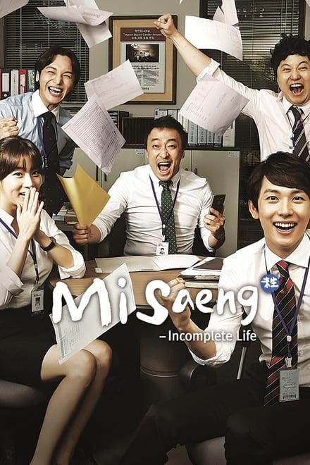 Misaeng ตอนที่ 1-20 ซับไทย [จบ] : หนุ่มออฟฟิศพิชิตฝัน HD