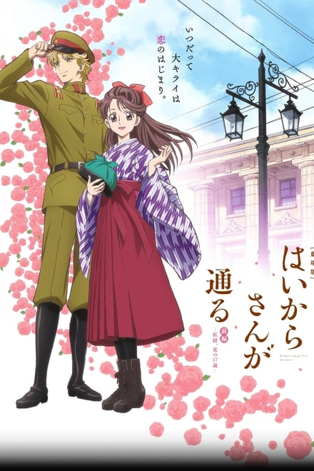 Mademoiselle Hanamura 1 - Aufbruch zu modernen Zeiten