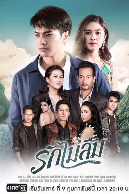 รักไม่ลืม ตอนที่ 1-18 พากย์ไทย [จบ] HD 1080p