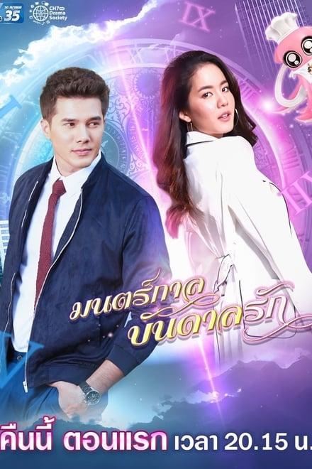 มนตร์กาลบันดาลรัก ตอนที่ 1-4 พากย์ไทย HD
