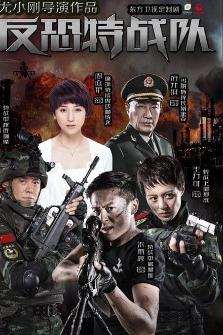 Anti-Terrorism Special Forces SS1-2 ตอนที่ 1-57 พากย์ไทย [จบ] HD