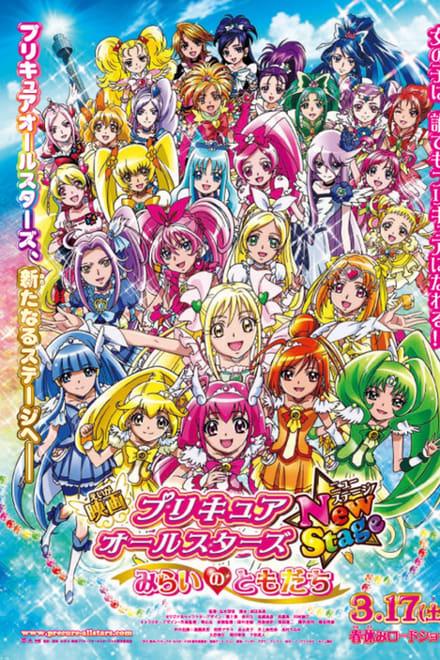 Pretty Cure All Stars Movie 4 Friends of the Future
