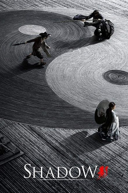 Shadow (2018) จอมคนกระบี่เงา