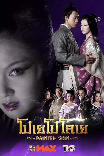 Painted Skin ตอนที่ 1-34 พากย์ไทย [จบ] | โปเย โปโลเย HD 1080p