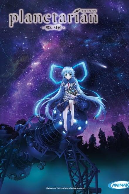 planetarian ~星の人~