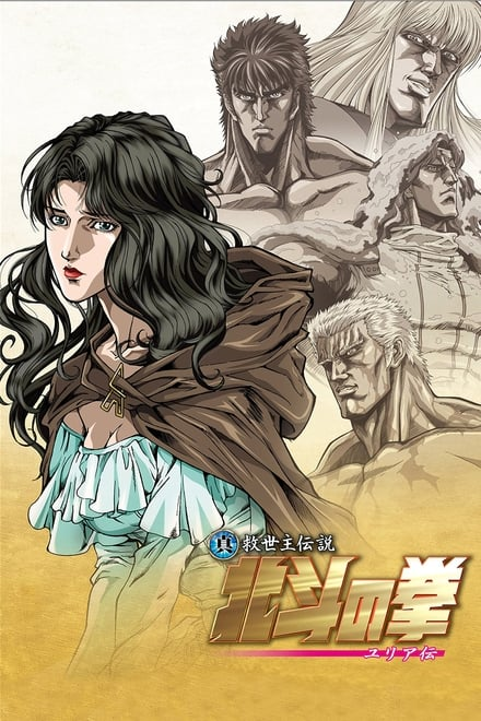 Fist of the North Star: Legend of Yuria