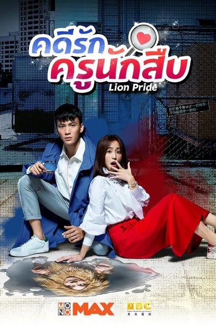 Lion Pride ตอนที่ 1-25 พากย์ไทย [จบ] | คดีรักครูนักสืบ HD 1080p