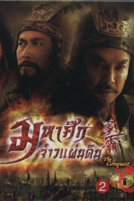 The Conquest ตอนที่ 1-28 พากย์ไทย [จบ] มหาศึกจ้าวแผ่นดิน