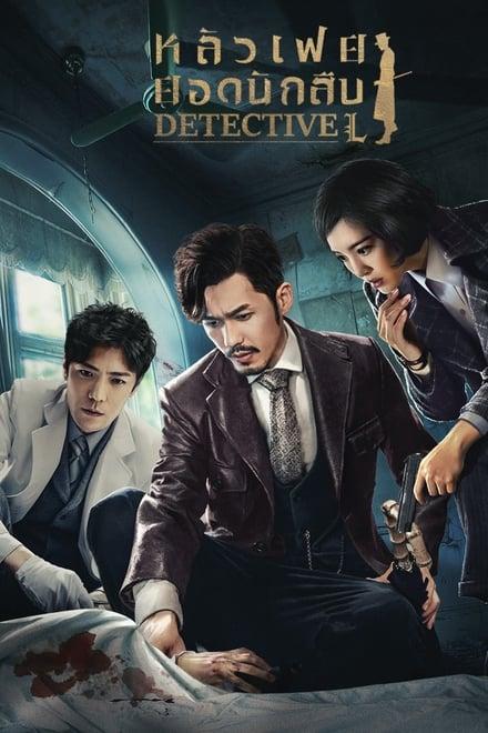 Detective L ตอนที่ 1-24 ซับไทย [จบ] | หลัวเฟยยอดนักสืบ HD 1080p