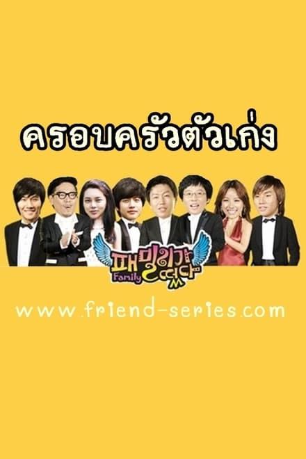Family Outing แผ่นที่ 1-21 พากย์ไทย [จบ] : ครอบครัวตัวเก่ง
