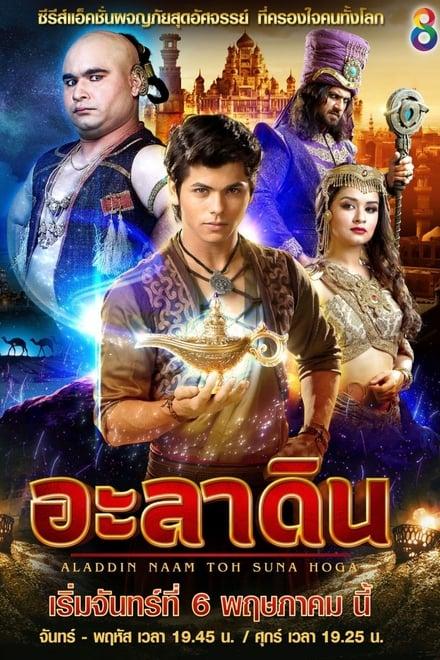 Aladdin – Naam Toh Suna Hoga ตอนที่ 1-11 พากย์ไทย | อะลาดิน HD 1080p