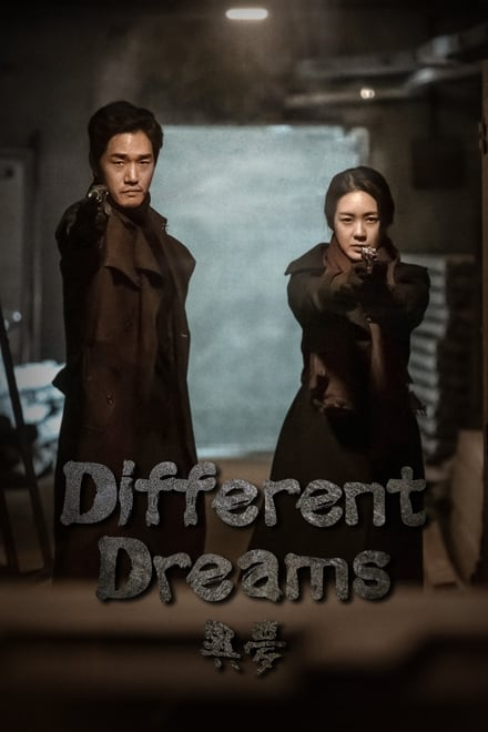 Different Dreams ตอนที่ 1-40 ซับไทย [จบ] HD 1080p