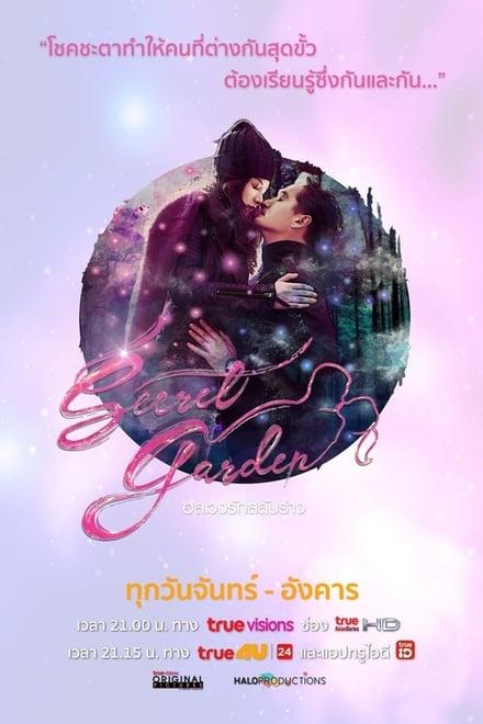Secret Garden อลเวงรักสลับร่าง ตอนที่ 1-18 พากย์ไทย HD 1080p