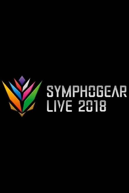 SYMPHOGEAR LIVE 2018