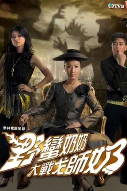 War of In-Laws II ตอนที่ 1-20 พากย์ไทย [จบ] | แม่ผัวจอมเฮี้ยบกับสะใภ้ซุ่มซ่าม HD
