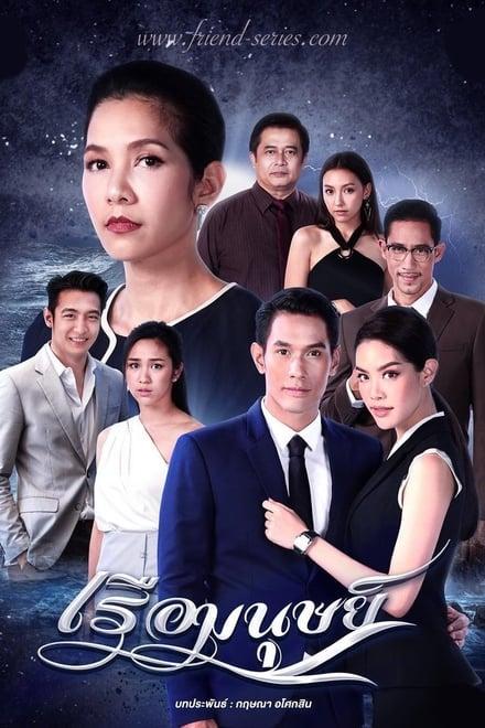 เรือมนุษย์ ตอนที่ 1-13 พากย์ไทย HD
