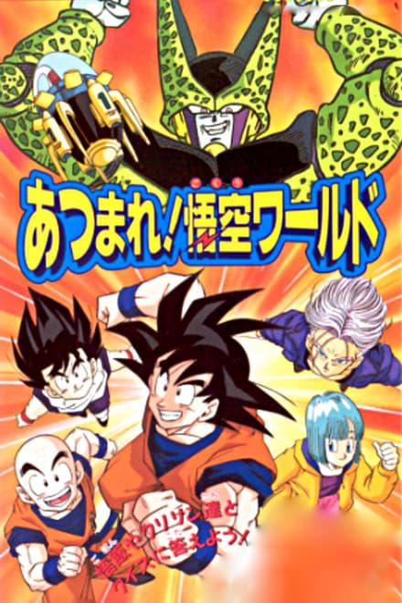 Dragonball Z Special: Atsumare! Goku World