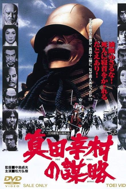 Der Shogun und sein Samurai